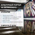 Приглашаем на открытие Культурного портала 7 августа!